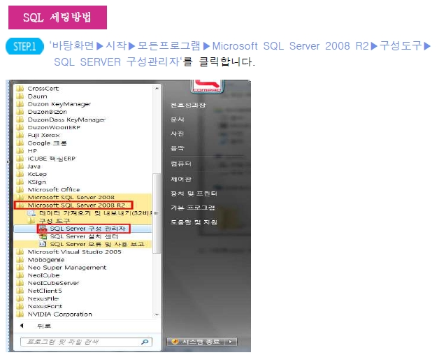 Microsoft SQL2008 R2 SP2 Express Install failed 에러14.jpg