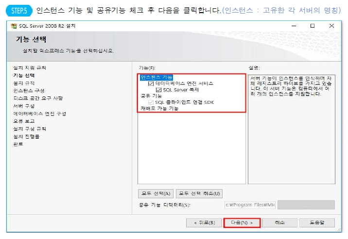Microsoft SQL2008 R2 SP2 Express Install failed 에러6.jpg