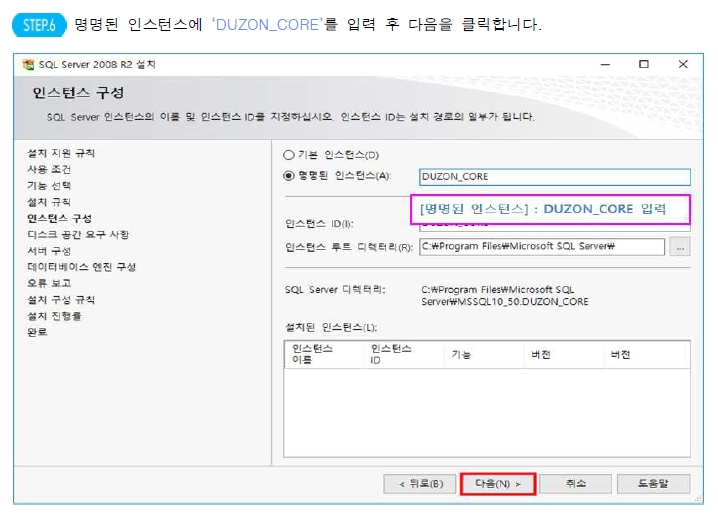 Microsoft SQL2008 R2 SP2 Express Install failed 에러7.jpg
